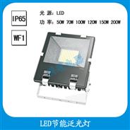 HFD5200  LED节能泛光灯