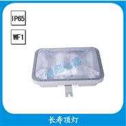 NFC9175長壽頂燈