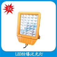 HBD-LED防爆泛光灯