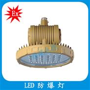 HBL9628  LED防爆路灯 道路灯  马路灯
