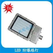 HBD9650B  LED防爆路灯