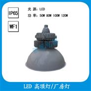 HGD6120  LED高顶灯