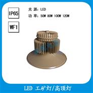 HGD5120A  LED工矿灯