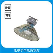 FGK902 免维护节能高顶灯