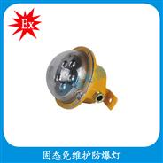 BFC8183  固态免维护防爆灯