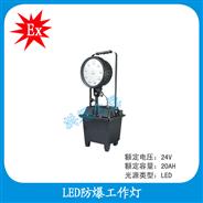 HW330  LED防爆工作灯