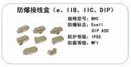 BHC 防々爆接线盒