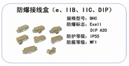 BHC 防爆接线盒