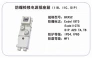 BXX52 防爆检修电源插座箱