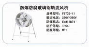 FBT35-11 防爆防腐玻璃钢轴流风机