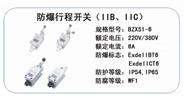 BZX51-6 防爆行程开关
