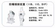 BCZ54 防爆插接装置