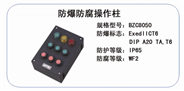 BZC8050 防爆防腐操作☆柱