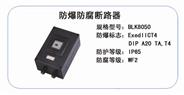 BLK8050 防爆防腐断路�z器
