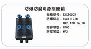 BXX8050X 防爆防腐电源插座箱
