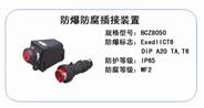 BCZ8050 防爆防腐插∑接装置
