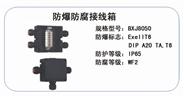 BXJ8050 防爆防腐接线箱
