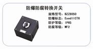 BZZ8050 防爆防腐装换开关