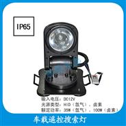 HW6211 遥控车载探照灯