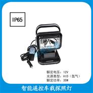 HW6210 智能遥控车载探照灯