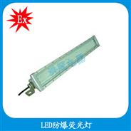 HBY9040  LED防爆荧光灯