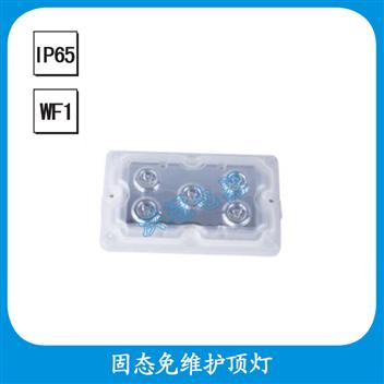 NFC9178 LED顶灯