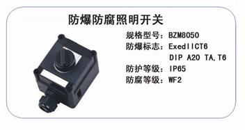 BZM8050 防爆防腐照明开关