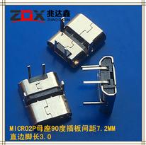 type MICRO usb母座 2P90度插板※�g距7.2MM直��_�L3.0
