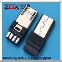 USB�B接器 MICRO5P超薄加�Lω 公�^�F�ね饴�9MM