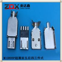 MICRO 5P公�^超薄三件式前五後四三件式