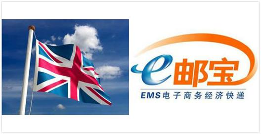 南阳国际E邮宝到英国