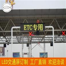 ETC顯示屏|ETC通道指示器