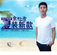 男式纯棉t恤新款广告衫工作服 文化衫短袖定制夏季纯色圆领T恤