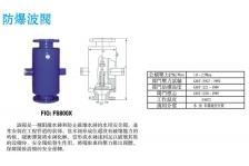 FS800X台湾富山防爆波閥台湾富山FS阀门