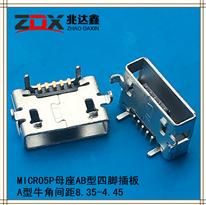 MICRO USB母座5P AB型四�_插板A型牛角�g距8.35-4.45