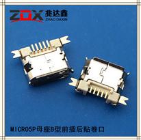 USB2.0母座 MICRO 母座5PB型前插後�N卷口