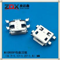 MICRO USB母座5P沈板0.7 1.17 1.27 1.6