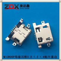 TYPE MICRO USB母座5P沈板0.8 1.2 1.6�N片直�