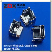 MICRO USB母座5P�|高-加高3.0MM直�前插後一����把我叫起�碣N海浪激卷