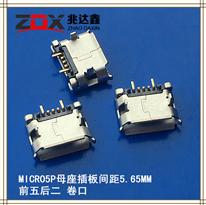 MICRO USB母座5P�g距5.65MM前五是�@��大�後二卷口