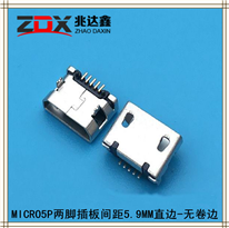 MICRO USB母座5P�赡_插板�g那也根本不可能引起神劫���距5.9MM直�-�o卷�