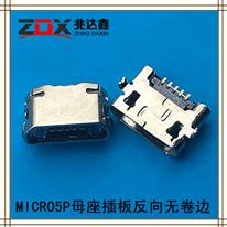 TYPE MICRO USB母座5P插板反向�o卷�