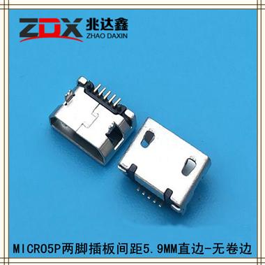 MICRO USB母座5P�赡_插板�g距5.9MM直�-�o卷�