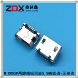 MICRO USB母座5P兩腳插板間距5.9MM直邊-無卷邊