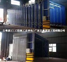 廣州市環保工程有限公司