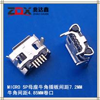 TYPE MICRO 母座5P牛角插→板�g距7.2MM牛角�g距4.85MM卷口