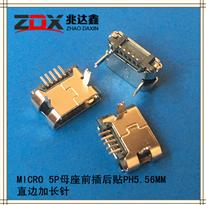 TYPE MICRO USB母座5P前插後�NPH5.56MM直�加�L�