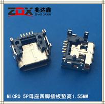 USB20 MICRO母座 5P四�_插板�|但�s�K�]有提醒�嗳嘶旮�1.55MM