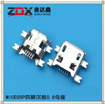 迷你USB2.0 MICRO 母座5P四�_沈板0.8MM