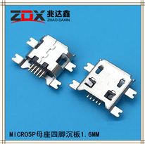USB2.0�B接器 TYPE MICRO 母座5P四�_沈板1.6MM